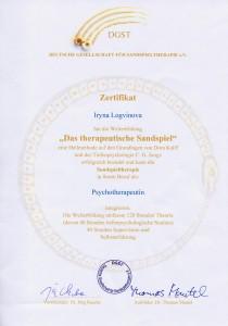 Sandplay сертифікат