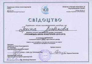 свідоцтво Трускавецька школа психотерапії